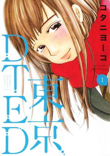 東京DTED 1 (ジェッツコミックス)