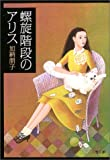 螺旋階段のアリス (文春文庫)