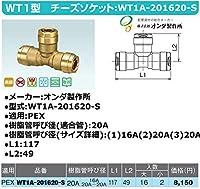 オンダ製作所【WT1A-201620-S】ダブルロックジョイント WT1型 異径チーズソケット PEX 樹脂管呼び径(20A/16A/20A)