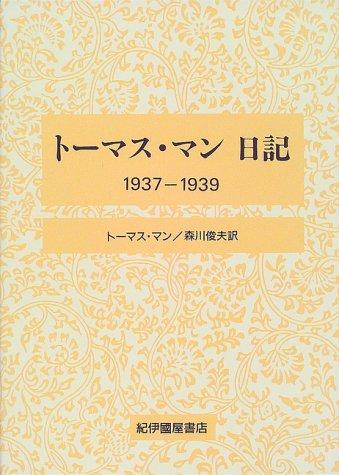 トーマス・マン日記―1937‐1939の詳細を見る