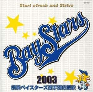 横浜ベイスターズ選手別応援歌2003