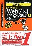 【玉手箱対策用】必勝・就職試験! 8割が落とされる「Webテスト」完全突破法【1】2013年度版