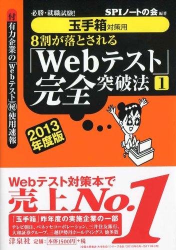 【玉手箱対策用】必勝・就職試験! 8割が落とされる「Webテスト」完全突破法【1】2013年度版の詳細を見る