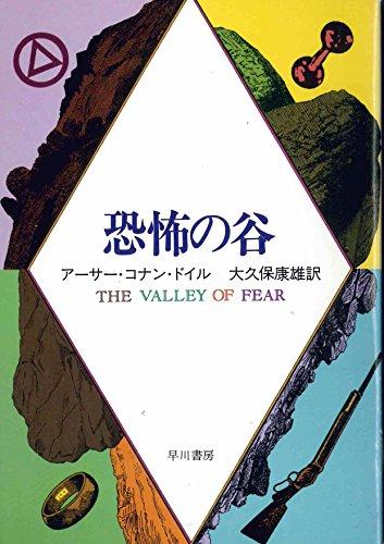 恐怖の谷 (ハヤカワ・ミステリ文庫 (HM 75‐8))の詳細を見る