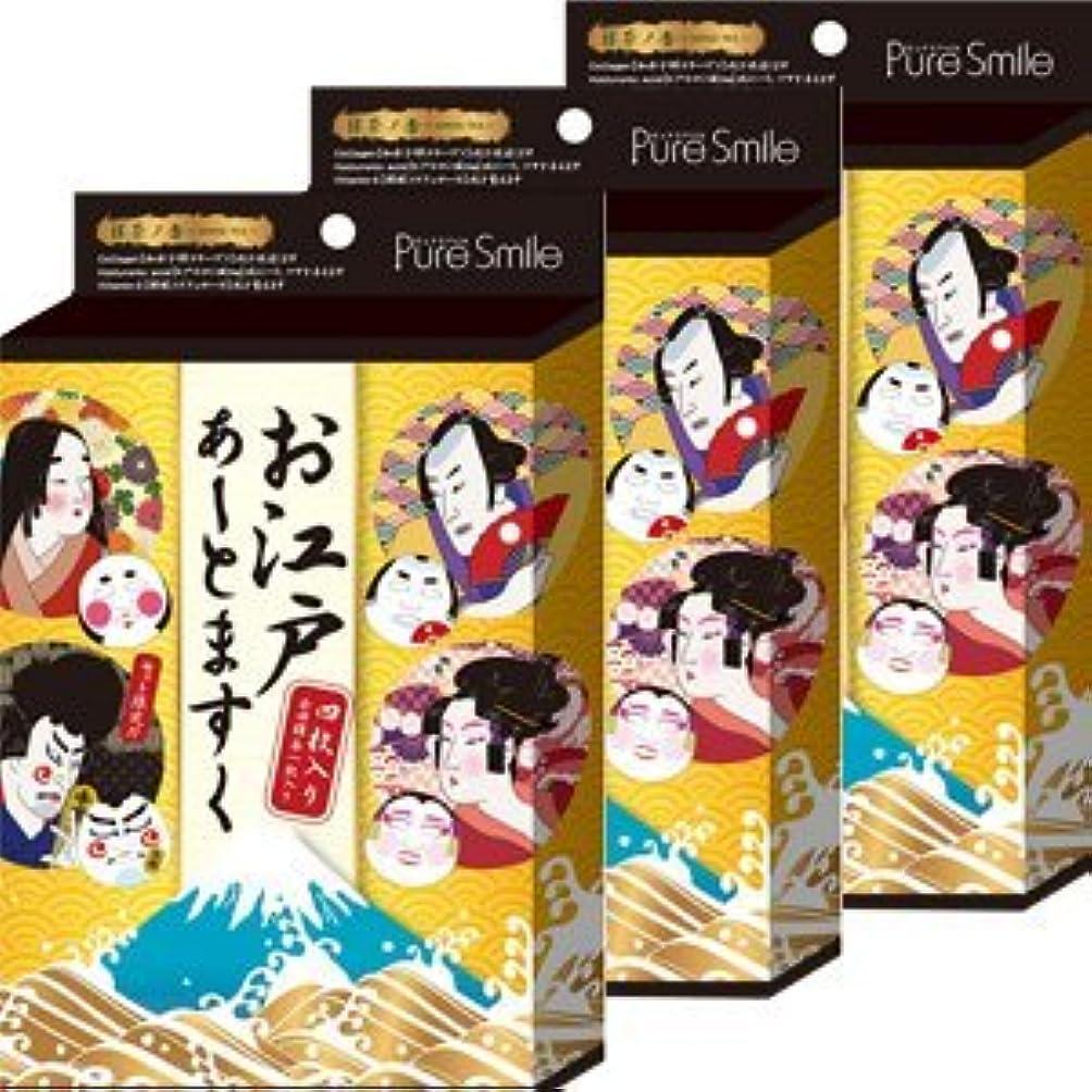 【4枚入りX3個】お江戸アートマスク 4枚入りセットBOX-X3個(4526371040491)