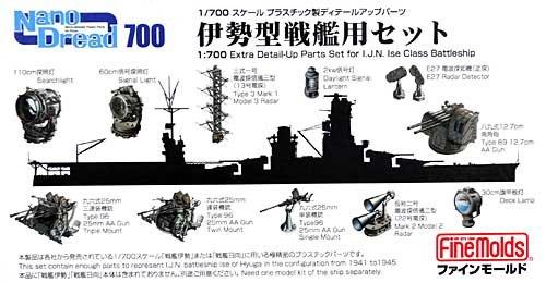 1/700 ナノ・ドレッドシリーズ 伊勢型戦艦用セット 77908