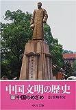 中国文明の歴史〈11〉中国のめざめ (中公文庫)