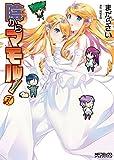 陰からマモル!  7 (MFコミックス アライブシリーズ)