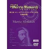 メリーモナークフェスティバル 2016 [DVD]