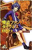怪盗ファントム&ダークネス EX-GP3 (カラフル文庫)