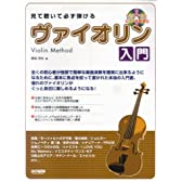 見て聴いて必ず弾ける ヴァイオリン入門 レッスンCD・ピアノ伴奏譜付 野呂芳文著