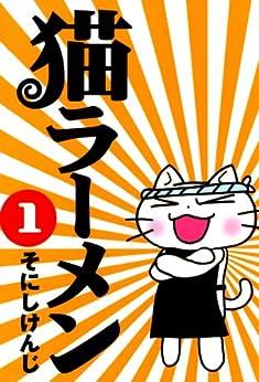 [そにしけんじ]の猫ラーメン 1 (コミックブレイド)