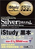 オラクルマスター教科書+iStudy Silver Oracle Database 10g DBA 10g