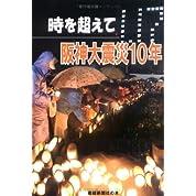 時を超えて 阪神大震災10年 (産経新聞社の本)