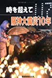 時を超えて 阪神大震災10年