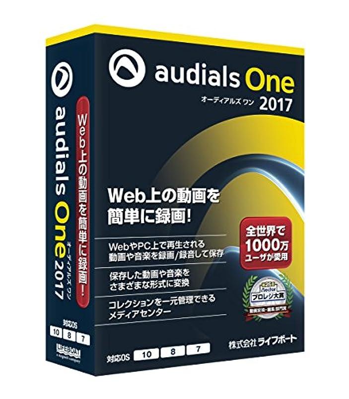 そよ風余剰ご覧くださいAudials One 2017