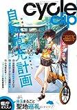 サイクルクリップ (三才ブックス vol.331)