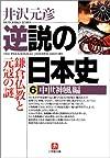 逆説の日本史〈6〉中世神風編 (小学館文庫)