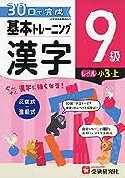 小学 基本トレーニング 漢字9級: 30日で完成 反復式+進級式