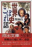 世界史こぼれ話 (河出文庫)