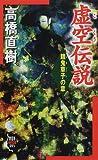 虚空伝説—餓鬼草子の章 (ノン・ノベル—NON新時代伝奇ロマン)