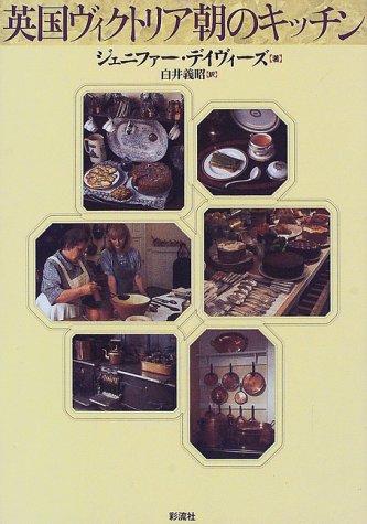 英国ヴィクトリア朝のキッチンの詳細を見る