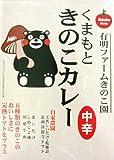 四ツ山食品 くまモン 玉名立願寺きのこカレー 200g