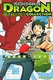 ドラゴンコレクション 竜を統べるもの(1) (講談社コミックス)