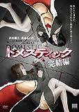 ドメスティック サディスティックBOX[DVD]