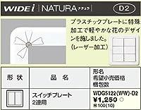東芝ライテック WIDEiワイド アイ NATURA ナチュラ スイッチプレート 2連用 WDG5122WW-D2