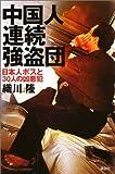 中国人連続強盗団—日本人ボスと30人の凶悪犯
