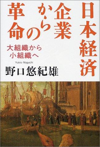 日本経済 企業からの革命―大組織から小組織へ / 野口 悠紀雄