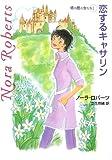 恋するキャサリン―塔の館の女たち〈1〉 (MIRA文庫)