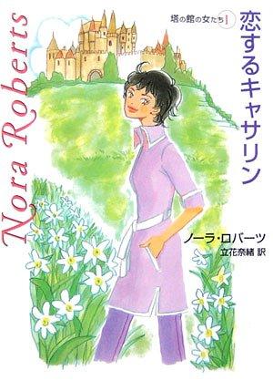 恋するキャサリン―塔の館の女たち〈1〉 (MIRA文庫)の詳細を見る