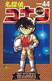 名探偵コナン (Volume44) (少年サンデーコミックス)