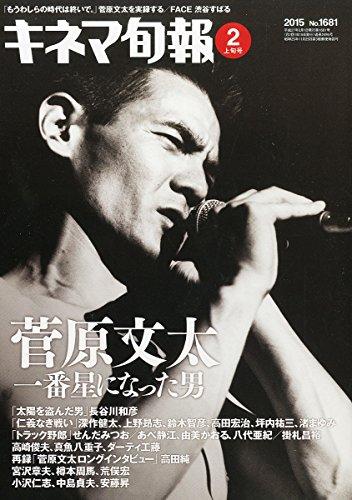 キネマ旬報 2015年2月上旬号 No.1681の詳細を見る