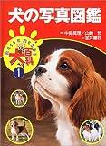 犬の写真図鑑 (犬とくらす犬と生きるまるごと犬百科)