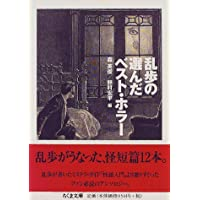 乱歩の選んだベスト・ホラー (ちくま文庫)