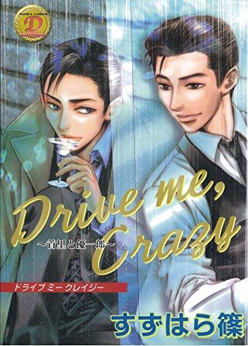 Drive me,crazy (SANWA COMICS No.)の詳細を見る