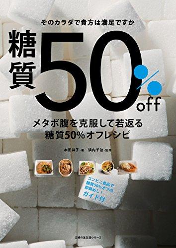 メタボ腹を克服して若返る糖質50%オフレシピ (主婦の友生活シリーズ)