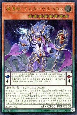 遊戯王/第10期/03弾/EXFO-JP027 魔導獣 マスターケルベロス【アルティメットレア】