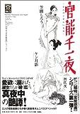 官能千一夜―オムニバス作品集 (〈昭和の官能劇画〉シリーズ (1))