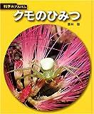 クモのひみつ (科学のアルバム)