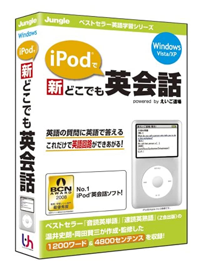 世界に死んだ多用途非互換iPodで新どこでも英会話