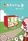 カナへイの本 / カナヘイ のシリーズ情報を見る