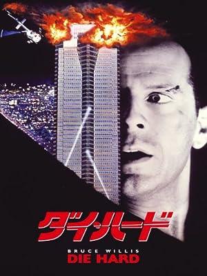 『Die Hard(ダイ・ハード)』