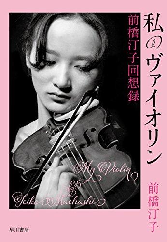 私のヴァイオリン 前橋汀子回想録 (早川書房)