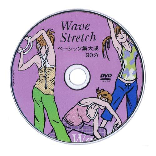 【正規品】 ウェーブストレッチ DVD ベーシック集大成<約86分> + ウェーブ・ダイエット特別編<約10分>