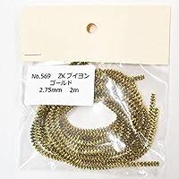 No569ZKブイヨンφ2.75mm 2.0mゴールド 【袋】