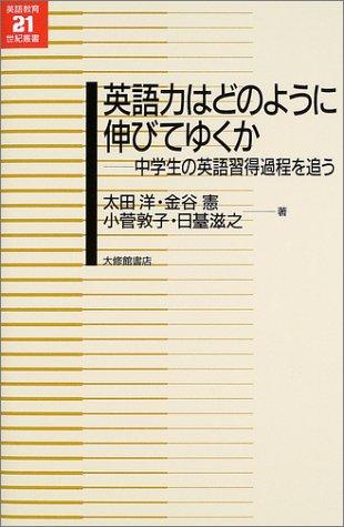 英語力はどのように伸びてゆくか―中学生の英語習得過程を追う (英語教育21世紀叢書)の詳細を見る